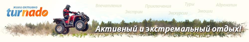 Служба заказа активного и экстремального отдыха в Крыму и Украине